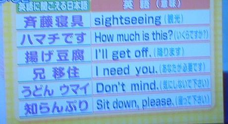 英語に聞こえる日本語~01.jpg